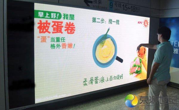 前段时间在上海地铁站内,就出现了肯德基kfc这一互动广告,以宣传其